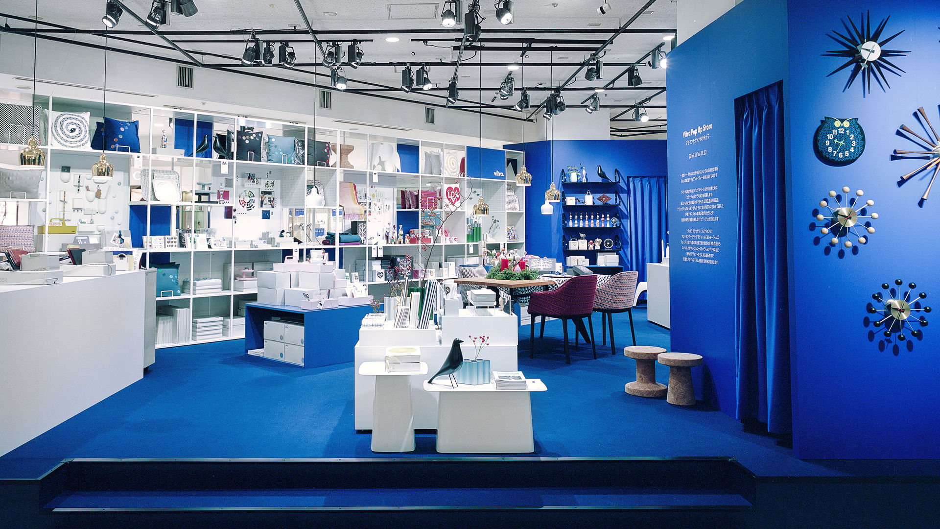 Vitra Accessoires, Tokyo (Japan) (1)_web_reference